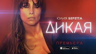 Юлия Беретта - Дикая ( Премьера клипа, 2018 )