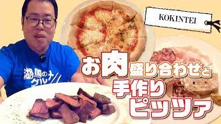 【湖国のグルメ】KOKINTEI【たっぷりお肉と手作りピッツァ】