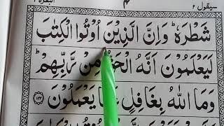 Surah Baqara | 13th Ruku | Aayat no 103 ke baad | Word To Word | Qur