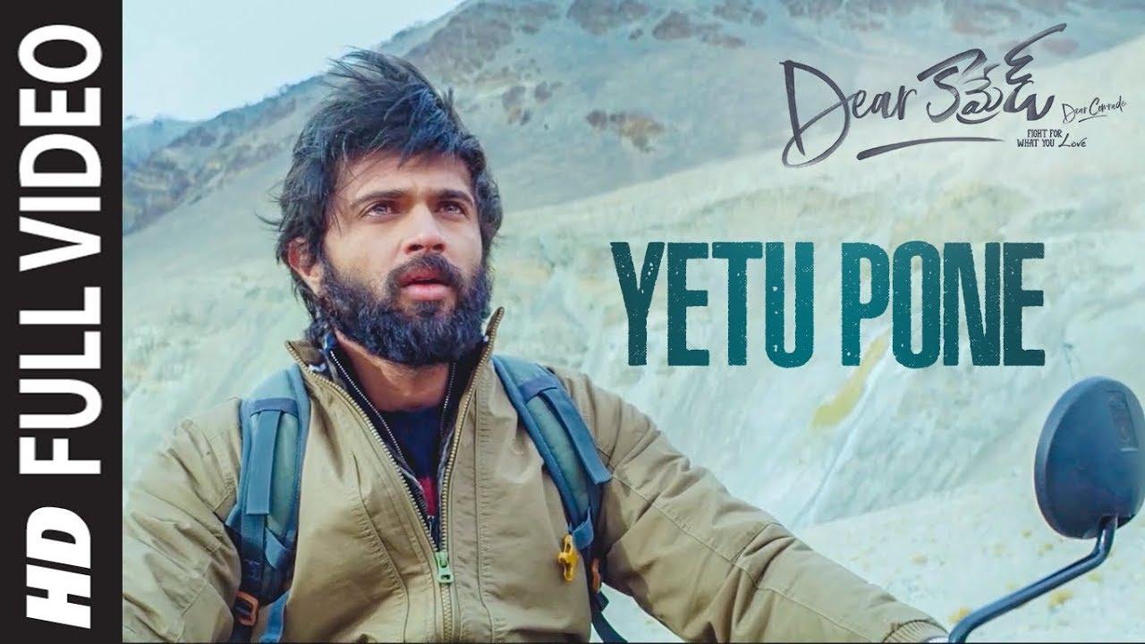Yetu Pone Song Lyrics in telugu   Dear Comrade   Vijay Deverakonda