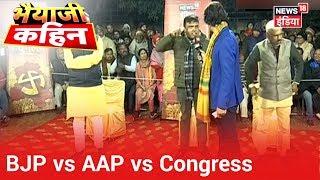 Delhi के 5 साल के काम पर BJP, Congress और AAP के प्रवक्ता भिड़े |Bhaiyaji Kahin |Prateek Trivedi