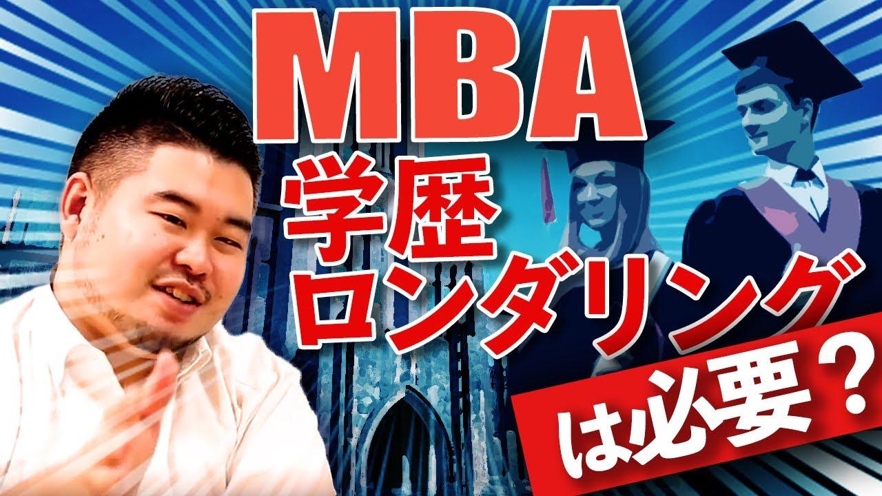 文系大学院・MBAは就職、キャリアアップに繋がる!? #キャリアアップ
