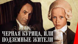 Черная курица, или Подземные жители (1980) фильм