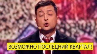 Это возможно последний Вечерний Квартал - после него ЗЕЛЕНСКИЙ сказал что идет в ПРЕЗИДЕНТЫ!