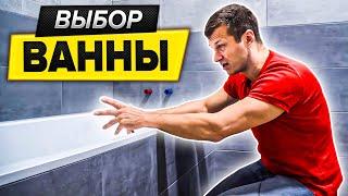 Ремонт в Новостройке   Выбор ванны   Проект Алексея Земскова