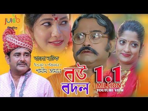 Download Bou Bodol ( বউ বদল  )| Aa Kho Mo Hasan | Shamim Zaman | Humayra Himu | Sharat Telefilm HD Mp4 3GP Video and MP3