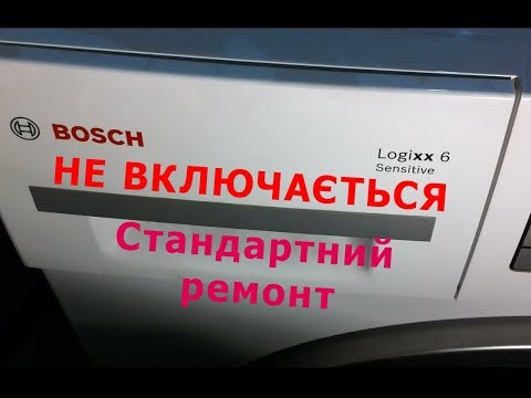 Пральна машина Bosch logixx 6 sensitive не включається/Bosch logixx6 sensitive not working