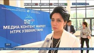 Ўзбекистон Миллий Телерадиокомпаниясида «MEDIA CONTENT MARKET MTRK-2018» форуми бўлиб ўтди