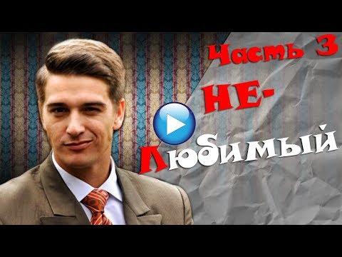 🔴ХОРОШИЙ ФИЛЬМ!!Нелюбимый!Лучшие русские мелодрамы!часть3