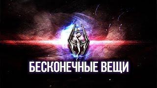 Skyrim СЕКРЕТ ИГРЫ - подробный гайд, БАГ на копирования любых вещей