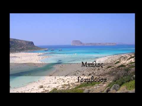 Οι ωραιότερες παραλίες στον Νομό Χανίων