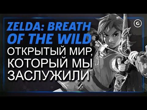 [Перезагрузка] Zelda: Breath of the Wild – открытый мир, который мы заслужили