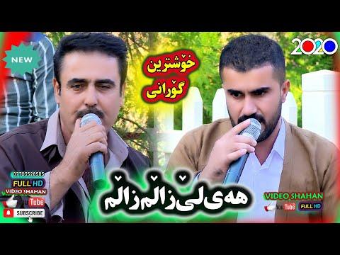 Barzan Qarahanjiri u Mhamad Taqana Track-1-بەرزان قەرەهه نجیری ومحمدتاقانە هه ی لێ زاڵم زاڵم