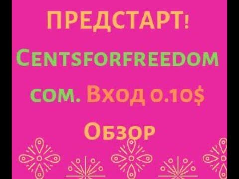 ПРЕДСТАРТ! Сentsforfreedom. com. Вход 0.10$  Обзор