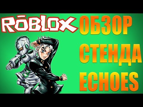 Roblox,Project Jojo! ShowCase Стенда Echoes!