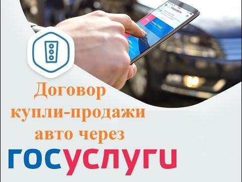 Договор купли-продажи автомобиля онлайн - на сайте Госуслуг. Удар по перекупам.