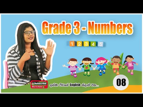 Grade 3 English | Numbers 1-5 | Counting numbers 12345 | School syllabus in Sri Lanka