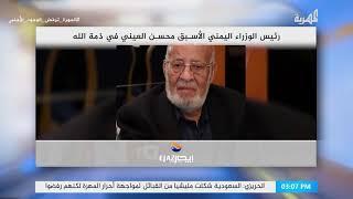 وفاة رئيس الوزراء اليمني الأسبق محسن العيني