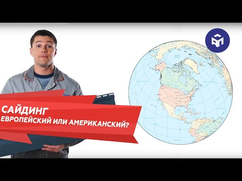 Канадский, европейский и американский сайдинг
