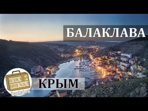 Балаклава, Крым. Коротко о курорте. Бухта, Пляжи, Набережная