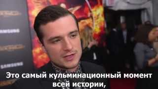 Джош Хатчерсон, Интервью Джоша с премьеры в Нью-Йорке [ Rus Sub ]