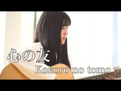 kokoro no tomo mayumi itsuwa covered by rina aoi