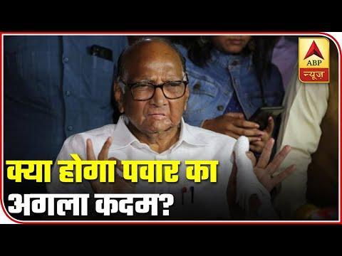 Maharashtra: Hard To Read Sharad Panwar's Next Move | ABP News