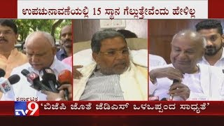 Didn't Say Will Win 15 Seats In By-polls, But Said Cong Will Win In 12 Constituencies; Siddaramaiah