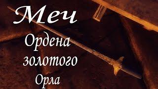 Skyrim:мод на оружие меч ордена Золотого Орла