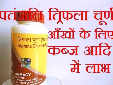 , title : 'Patanjali Trifla Churan | Use and Review in Hindi [पतंजलि त्रिफला चूर्ण]'