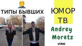 Andrey Moretz [Andrey Moretz] - Подборка вайнов #5