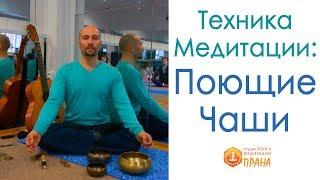 Медитация с поющими чашами, Техника Медитации с поющими чашами, Медитация поющие чаши