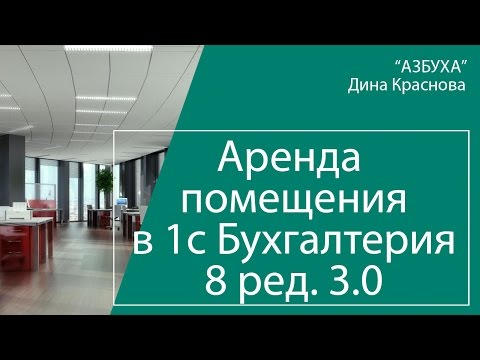 Учет аренды помещения в 1С Бухгалтерия 8