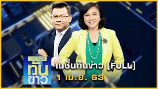 เนชั่นทันข่าว   1 เม.ย. 63   FULL   NationTV22