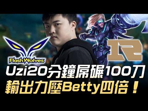 FW vs RNG 神一般的實力!Uzi 20分鐘屌碾100刀 輸出力壓Betty四倍!
