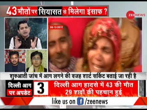 Taal Thok Ke: Politics on Delhi fire accident