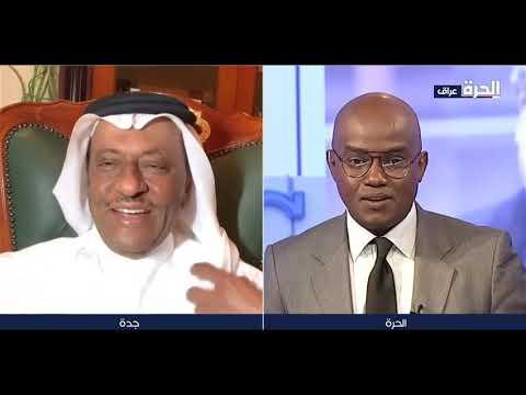 لقاء د.محمد الصبان في نشرة اخبار قناة الحرة حول اتفاق تحالف اوبك+ بتخفيف تخفيض الانتاج وانعكاساته