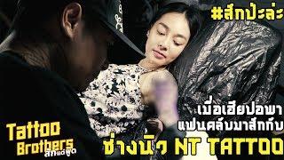 สักป่ะล่ะ EP 1 รอยสักเสือดาว Blackwork | เฮียปอพาแฟนคลับมาสักกับช่างนิว NT Tattoo : Tattoo Brothers