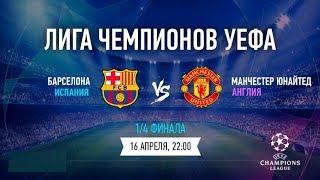 Барселона - Манчестер Юнайтед  Прямая трансляция Лиги Чемпионов 2018/2019 на Матч ТВ в 21:55.