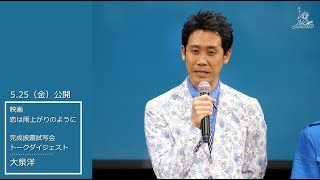 動画レポ:大泉洋映画『恋は雨上がりのように』完成披露試写会