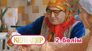 Келіндер 2 серия (12.06.2018 ж)