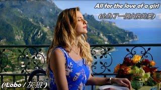All for the love of a girl  (Lobo) (高畫質 高音質) (中文翻譯)