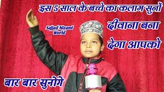 Quotes Little Boy Famous Naat ज़रुर सुनना इस बच्चे का कलाम | दिल खुश हो जाएगा | Sajjad Nizami World