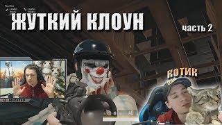 Жуткий клоун | Массажер | Котик | Лучшее с MakataO #97 (часть2)