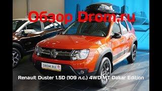 Renault Duster 2018 1.5D (109 л.с.) 4WD MT Dakar Edition - видеообзор