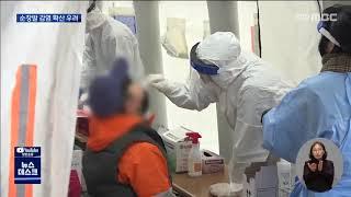 순창요양병원 재확산 우려..군민 전수조사
