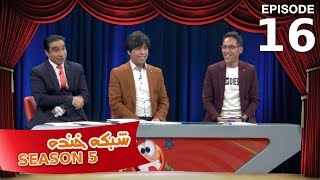 Shabake Khanda - Season 5 - Episode 16