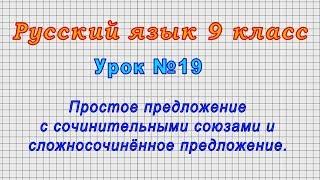 Русский язык 9 класс Урок 19
