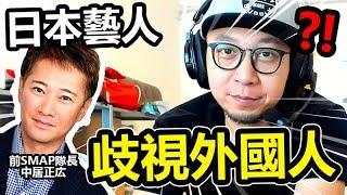 🤬日本藝人歧視外國人言論?!讓我告訴你真相+教你日語!