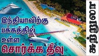 Lakshadweep Tourist Places I  islands Tourism I  லட்சத்தீவு சுற்றுலா I  Village database